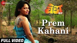 Prem Kahani Full | Veda BF | Altaf Shaikh, Sonam Kamble, Tanveer Patel & Datta Dharme