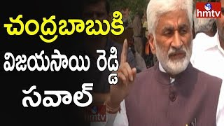 YSRCP MP Vijaya Sai Reddy Open Challenge to CM Chandrababu  | hmtv