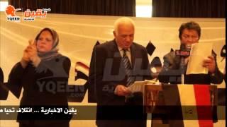 يقين   مدحت الحداد يلقي  البيان التأسيسي لائتلاف تحيا مصر