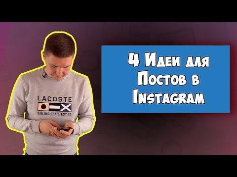 4 идеи для постов в Instagram   Самый популярный текстовый контент в Instagram   Что постить