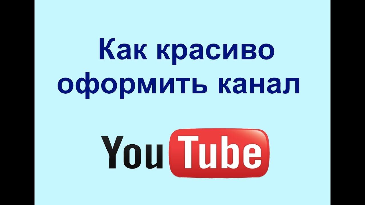 Оформление канала на Ютубе - идея бизнеса 96