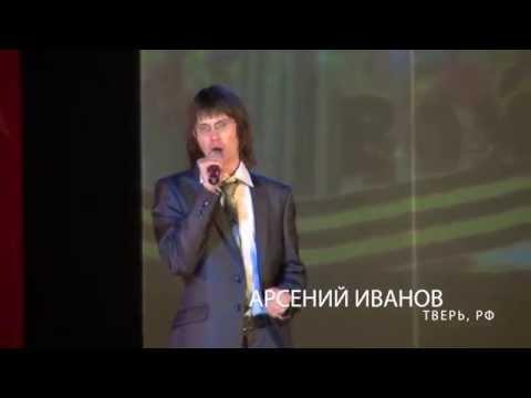 Арсений Иванов, Тачанка, (К.Листов - М.Рудерман)