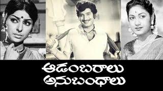 Adambaralu Anubhandalu Telugu Full Movie
