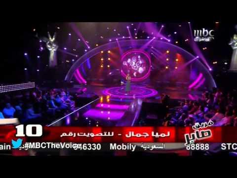 #MBCTheVoice -الموسم الأول - لميا جمال