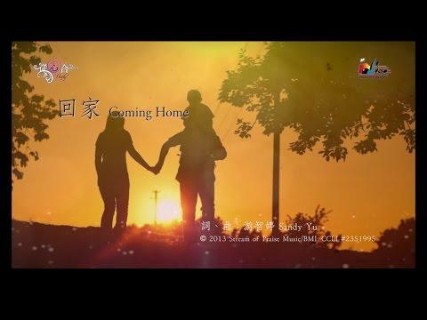 回家 Coming Home 敬拜MV - 讚美之泉敬拜讚美專輯(18) 從心合一