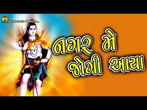 shiv bhajan songs - nagar me jogi aaya - album : nagar me jogi...