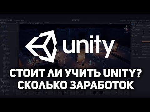 Cтоит ли учить Unity
