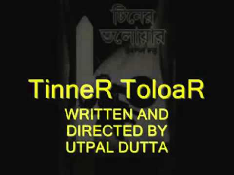 All Songs from the Old bengali Classic Drama   Tinner Toloyar...