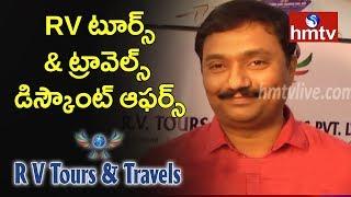 RV Tours and Travels Expo in Hyderabad, Vijayawada, Nellore, Kadapa | hmtv