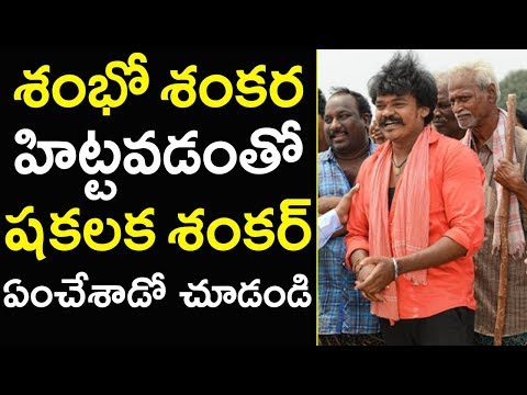 Shakalaka Shankar Celebrates Shambho Shankara Movie Success | Movie Updates | Tollywood Nagar