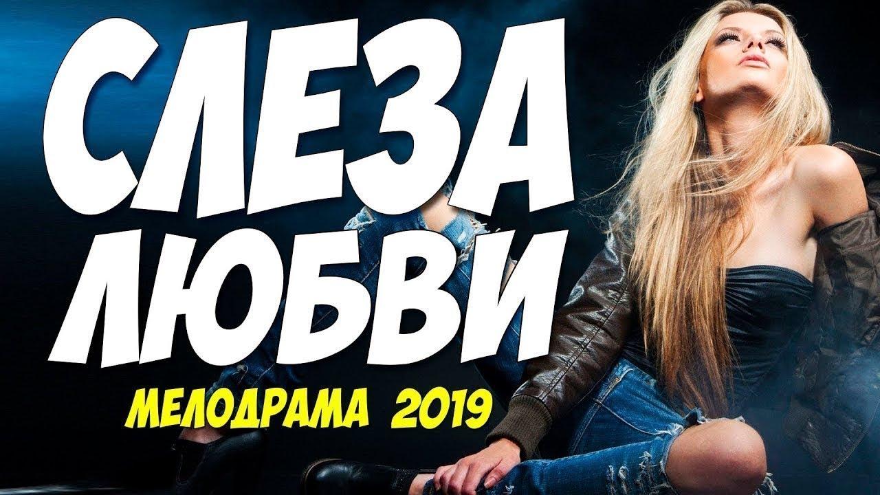Фильм 2019 с красивыми актерами!   СЛЕЗА ЛЮБВИ   Русские мелодрамы 2019 новинки