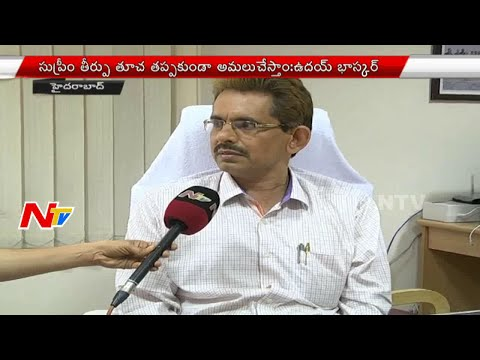 APPSC Chairman Uday Bhaskar Face to Face over 2011 Group-1 Notification