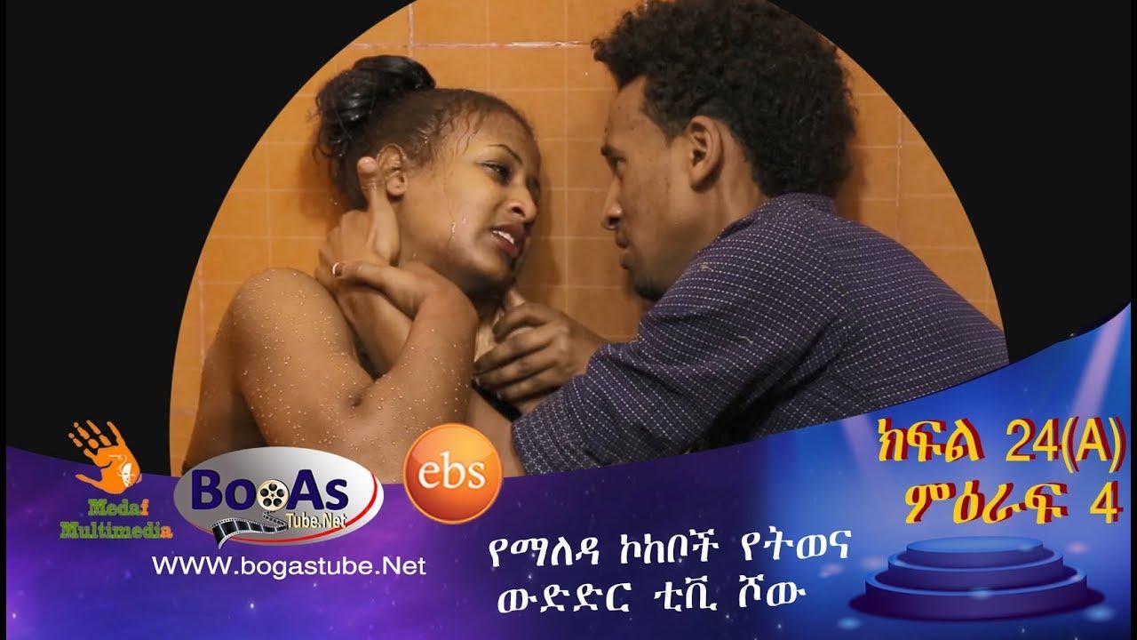 Yamelda Kokebuche Show on EBS TV in Amharic Season Four 24 A