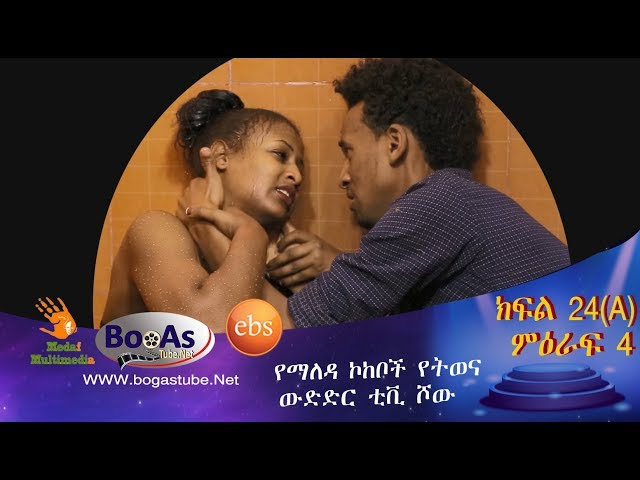 Ethiopia  Yemaleda Kokeboch Acting TV Show Season 4 Ep 24 A
