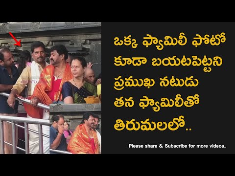 Telugu Kannada Cinema Actor Charan Raj Family at Tirumala Temple