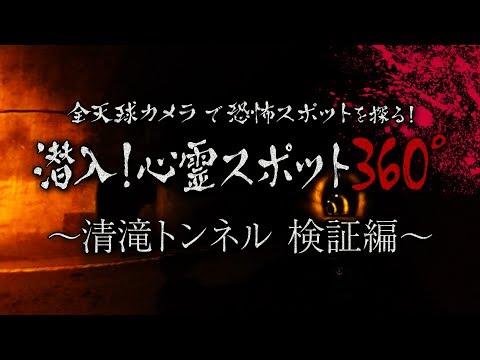 【ホラー】潜入!心霊スポット360清滝トンネル検証編~ 出典元:全天球カメラで恐怖スポットを探る!