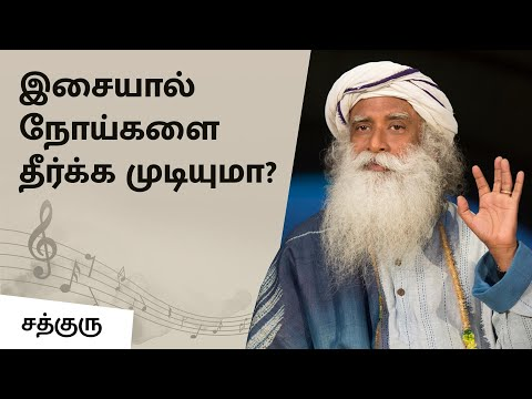 Sadhguru Tamil Video நோய் தீர்க்கும் இசை Music Can Cure Diseases video