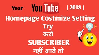 How to increase you tube subscriber | customize channel setting