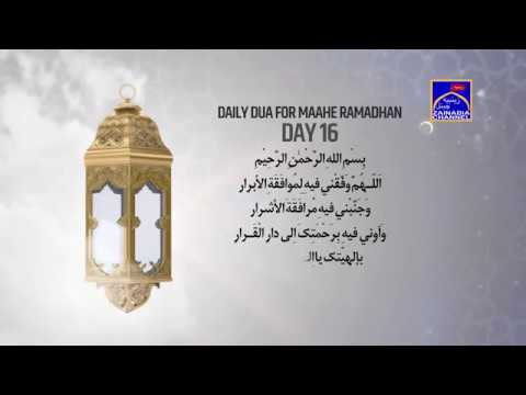 16th DAILY DUA MAHE RAMADHAN 2019