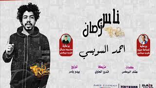 اغنية ناس زمان | احمد السويسي | 2018 | دراما حزينه جدا | اغنية جديده