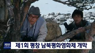 제1회 평창 남북평화영화제 개막