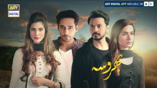 Bharosa Episode - 24 -  ( Teaser ) - ARY Digital Drama