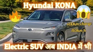 Hyundai KONA Electric SUV in India full specifications, prices, speed