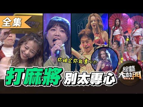 台綜-綜藝大熱門-20210204 麻將打得正順!想打歌你吸引得了牌咖目光嗎?