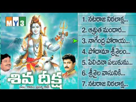 Lord Shiva Songs - Nagendra Haraya Trilochanaya - Siva Deeksha - Jukebox - Bhakti Songs video
