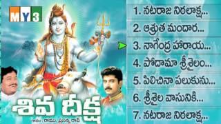 Lord Shiva Songs - Nagendra Haraya Trilochanaya - Siva Deeksha - JUKEBOX - BHAKTI SONGS