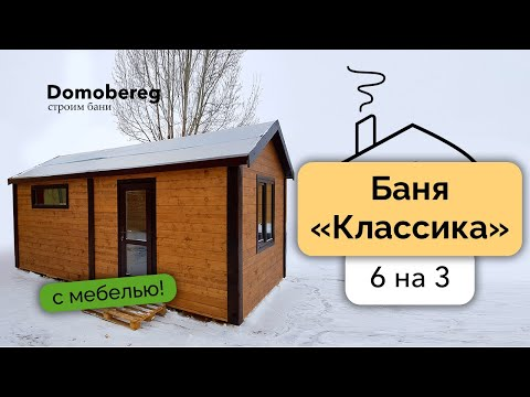 Баня 3 на 6 Волгоград