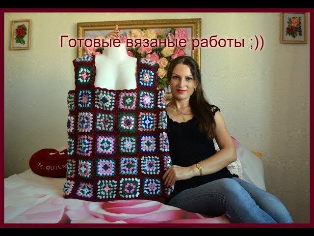 Готовые вязаные работы ;))