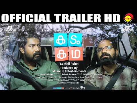 Kadam Kadha Official Trailer HD | Vinay Fort | Joju George | Renji Panicker | Roshan Mathew