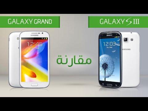 مقارنة بين Galaxy Grand و Galaxy S III