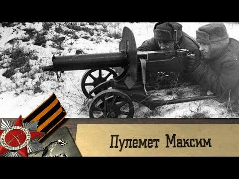 Пулемет Максим - первое оружие массового уничтожения