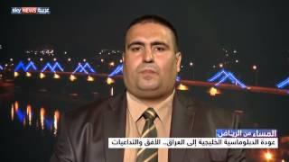 عودة الدبلوماسية الخليجية إلى العراق.. الأفق والتداعيات