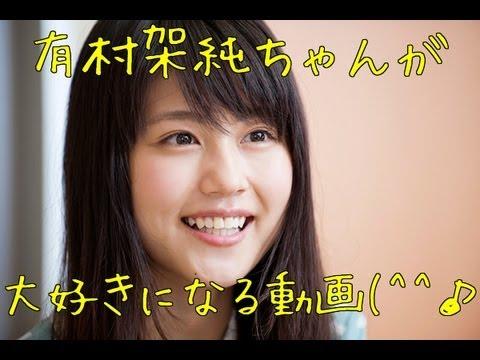 【CM集+おまけ】有村架純ちゃんのCMまとめたよ!最後は水着も!~kasumi arimura~【あまちゃん】