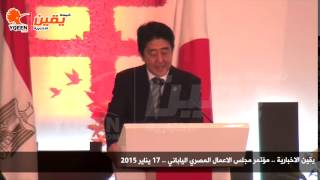 يقين | كلمة رئيس الوزراء الياباني في مجلس الاعمال المصري الياباني