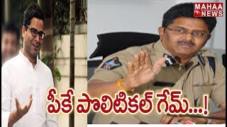 Mahaa News Exclusive : Prashant Kishor's Political Hand Behind AP New DGP Selection