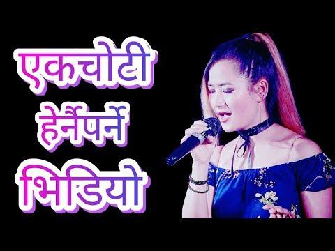 Bolaun Aama || बोलाउन आमा || Melina Rai New Nepali Song|| Rajesh Payal Rai 2018