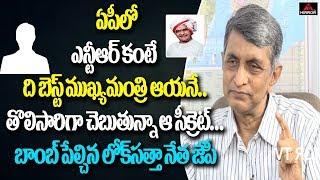 Lok Satta Leader Jayaprakash Narayan Sensational Secrets On Sr NTR About His Politics   Mirror TV