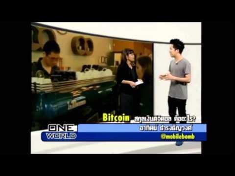Bitcoin (บิทคอยน์) สกุลเงินดิจิตอล คืออะไร ?