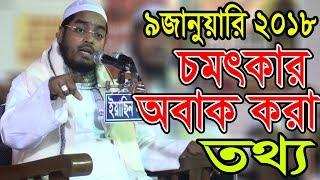 চমৎকার অবাক করা বয়ান {শুনেই দেখুন } bangla waz hafizur rahman siddiki 2018