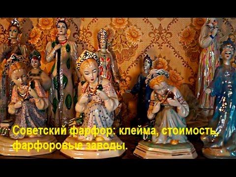 Фарфоровые статуэтки, клейма заводов, стоимость, тематическая коллекция . Советский фарфор.