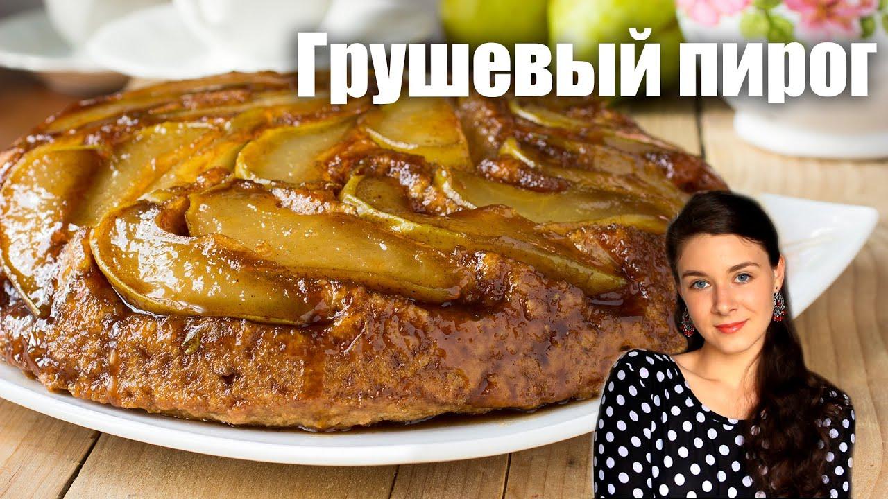 Пирог с грушами и карамелью рецепт