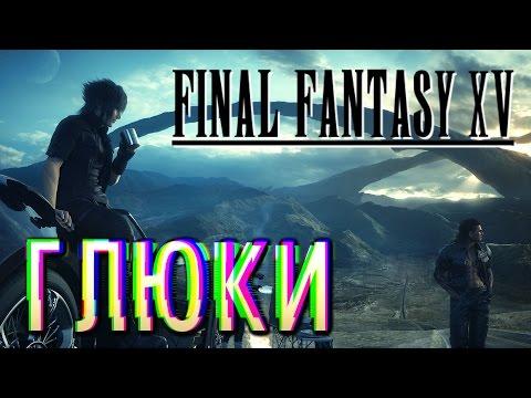 Самые забавные глюки Final Fantasy XV. Что-то не так!