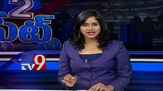 #2States Bulletin : News From Telugu States - 16-08-2017