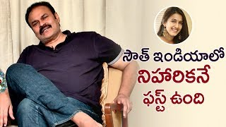 Naga Babu about His Daughter Niharika Konidela | Naga Babu Latest Interview | Telugu FilmNagar