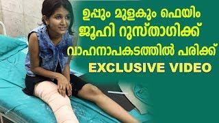 JUHI RUSTAGI GOT ACCIDENT | ഉപ്പും മുളകും ലച്ചുവിന് വാഹനാപകടത്തിൽ പരിക്ക് | EXCLUSIVE VIDEO