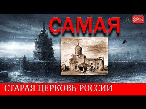 Самая СТАРАЯ церковь РОССИИ.#AISPIK #aispik #айспик